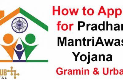 How to Apply for Pradhan Mantri Awas Yojana?  PMAY Online Apply, Eligibility, Status
